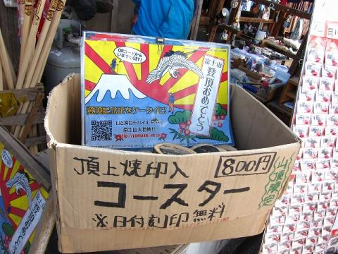 Fuji_065.jpg
