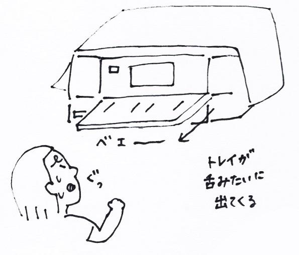 スキャン_20140924 (3)