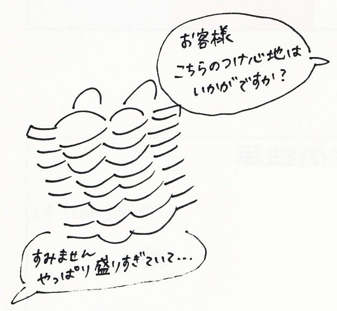 スキャン_20141001 (3)