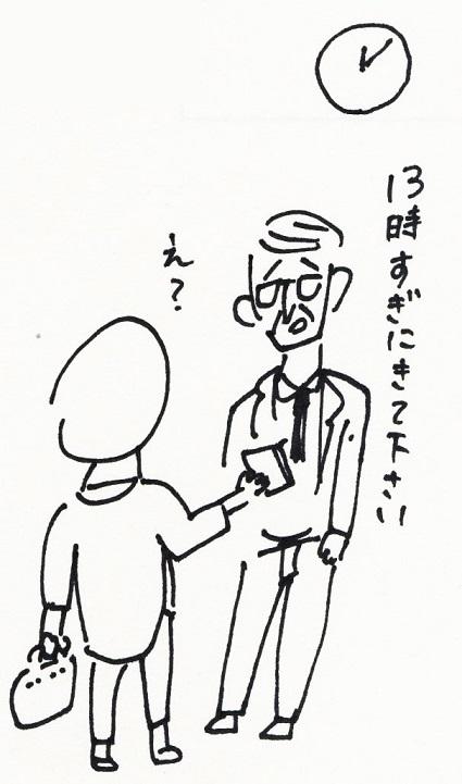 スキャン_20141001 (5)