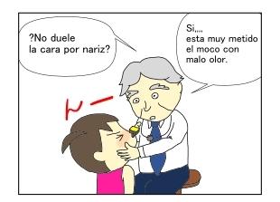 鼻炎2コマ目