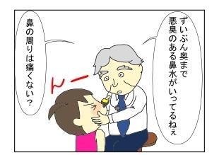 鼻炎1コマ目