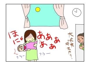 ギャン泣き週間三コマ目