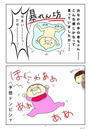 ちあ泣き02