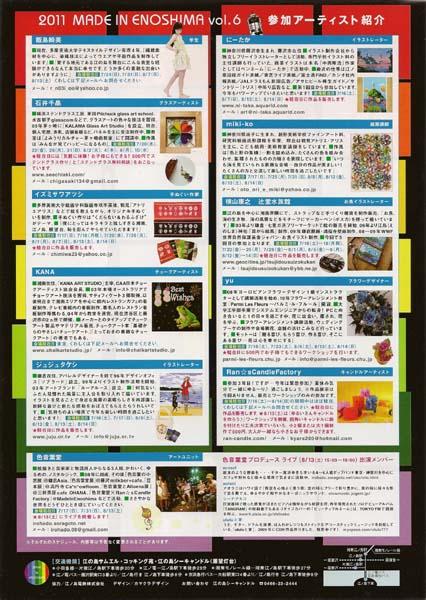 2011MadeinEnoshimaPosterura.jpg