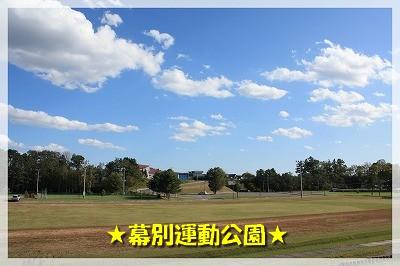 幕別運動公園