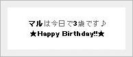 チワワ☆マル&エルモ-誕生日