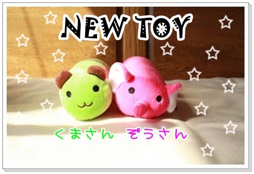 チワワ☆マル&エルモ-TOY