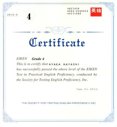 英検4級合格証書