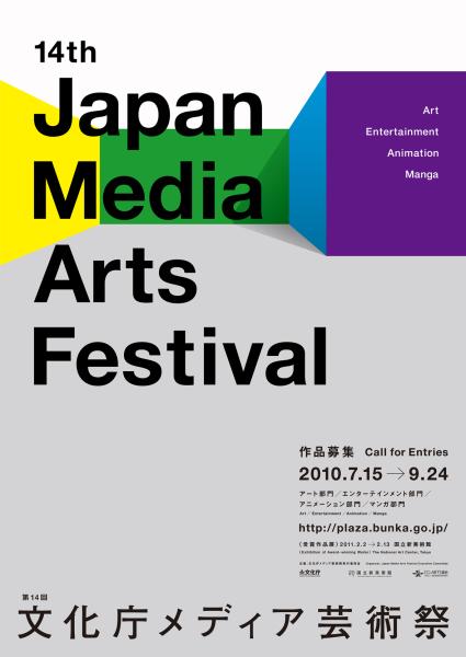 メディア芸術祭
