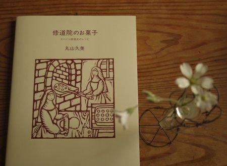 shuudouin1.jpg