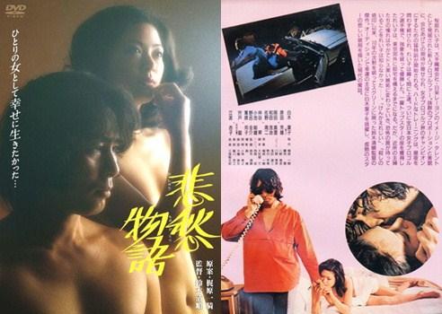 悲愁物語、DVD&VHSパッケージ