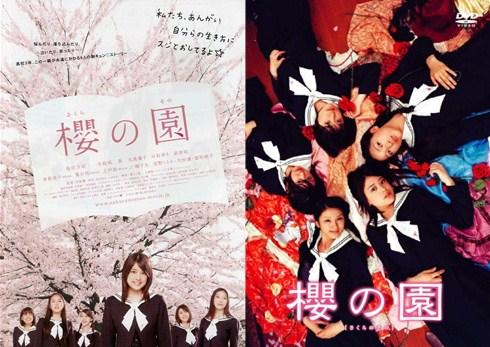 櫻の園、チラシ&DVDパッケージ