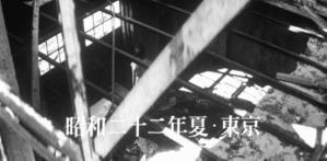 終戦直後の東京