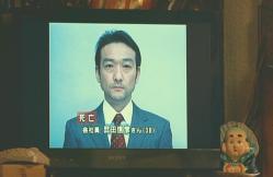 都内で遺体となって発見されたのは武田信彦さん36歳です