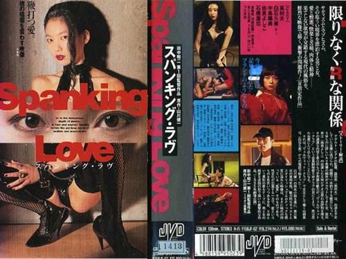 スパンキング・ラヴ、VHSパッケージ