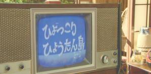 初めてのカラー放送の「ひょこりひょうたん島」