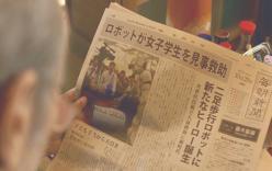 新聞で女の子を救った活躍記事
