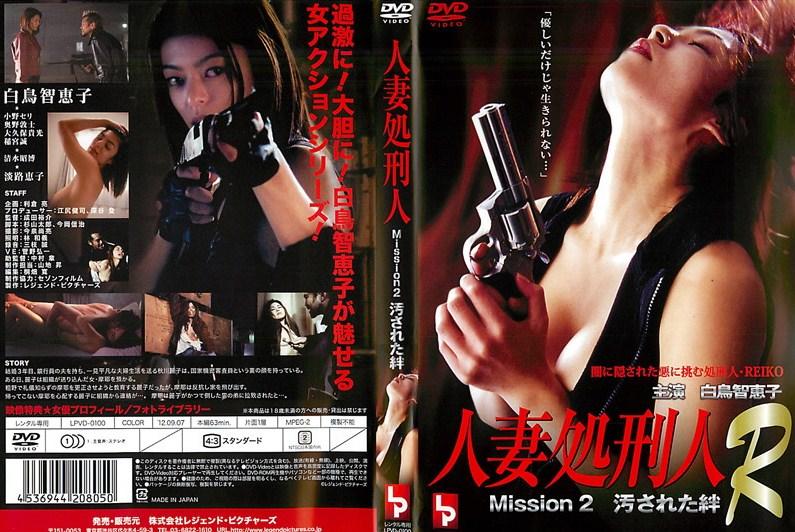 人妻処刑人R mission2 汚された絆、DVD