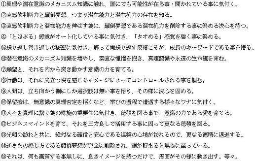 開花法その6から抜粋69