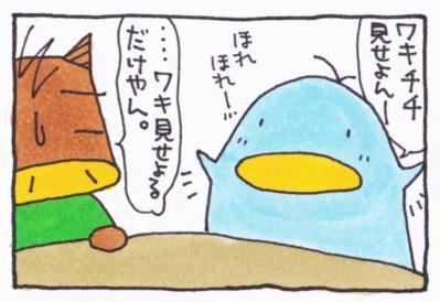 絵日記100729-5