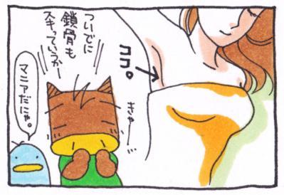絵日記100729-6