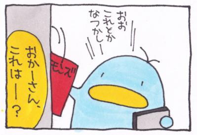 絵日記100808-1