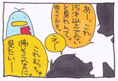 絵日記100808-2