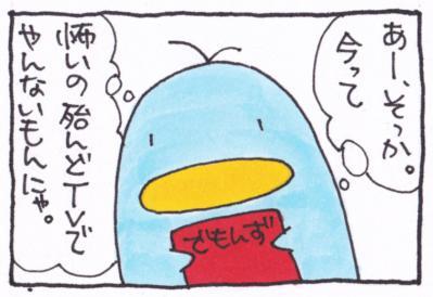 絵日記100808-3