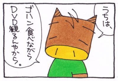 絵日記100811-1