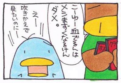 絵日記100811-2