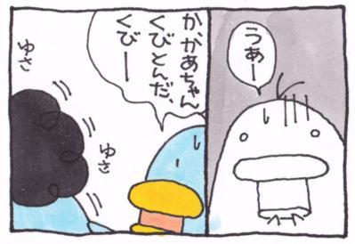 絵日記100821-3