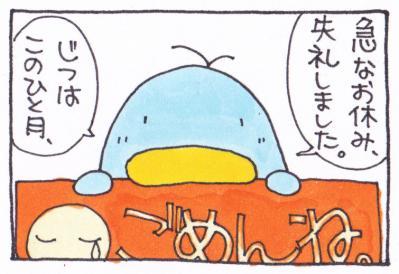 絵日記101013-5