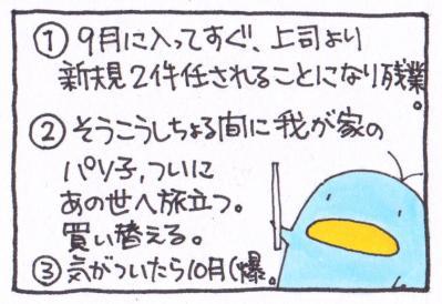 絵日記101013-6