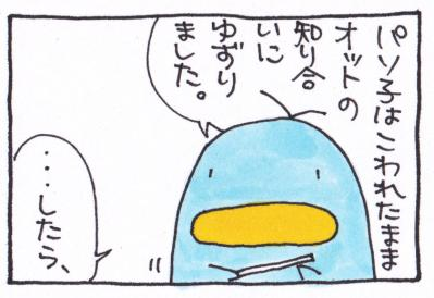 絵日記101013-7