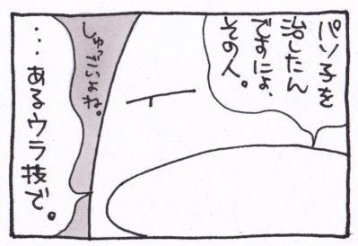 絵日記101013-8