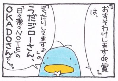 絵日記101014-10
