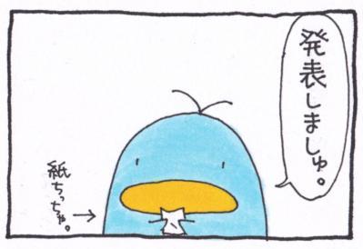 絵日記101014-7