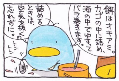 絵日記101015-2