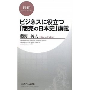 商売の日本史