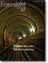 ビジネス書で「知」のトレーニングを! ~ 知磨き倶楽部-Foresight2009年10月