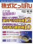 ビジネス書で「知」のトレーニングを! ~ 知磨き倶楽部-株式にっぽん10/15号
