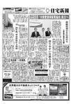 ビジネス書で「知」のトレーニングを! ~ 知磨き倶楽部-住宅新報20091006