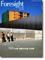ビジネス書で「知」のトレーニングを! ~ 知磨き倶楽部-Foresight2009年11月