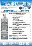 ビジネス書で「知」のトレーニングを! ~ 知磨き倶楽部-大前研一通信200911