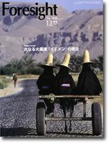 ビジネス書で「知」のトレーニングを! ~ 知磨き倶楽部-Foresight2009年12月