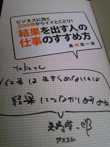 $ビジネス書で「知」のトレーニングを! ~ 知磨き倶楽部-美崎さんサイン