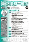 $ビジネス書で「知」のトレーニングを! ~ 知磨き倶楽部-大前研一通信vol189