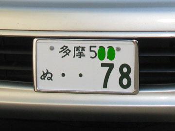 78ナンバー