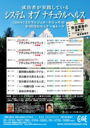 poster_s_0808_L2_convert_20100817012620.jpg